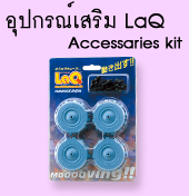 LaQ Accessaries kit ลาคิว