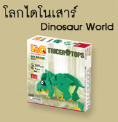LaQ Dinosaur World ลาคิว