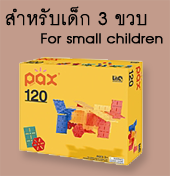 ลาคิว Pax For small children