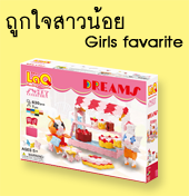 LaQ Girls favarite ลาคิว