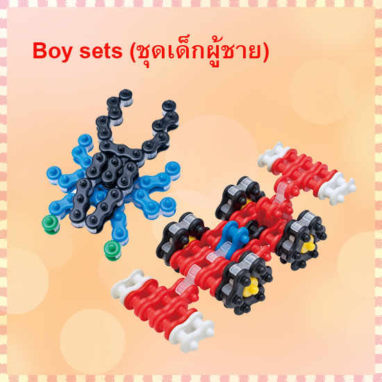 chieblo boys set
